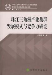 珠江三角洲产业集群发展模式与竞争力研究