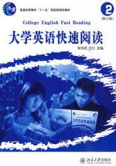 大学英语快速阅读(2)(仅适用PC阅读)