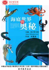 [3D电子书]圣才学习网·科学博士站系列丛书:海底世界的奥秘(仅适用PC阅读)