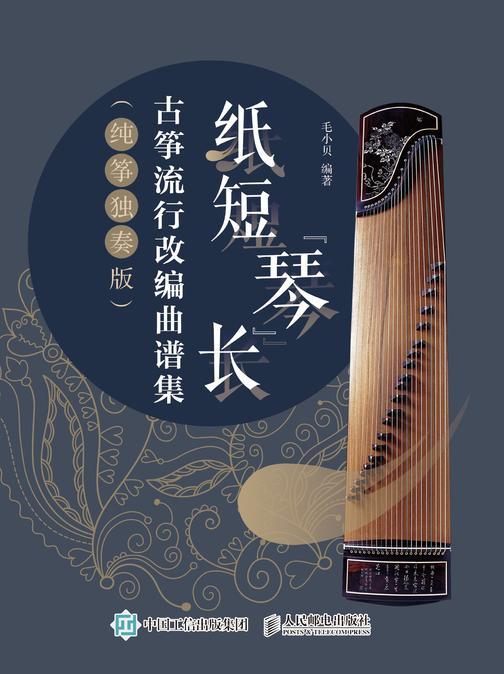"""纸短""""琴""""长:古筝流行改编曲谱集(纯筝独奏版)"""