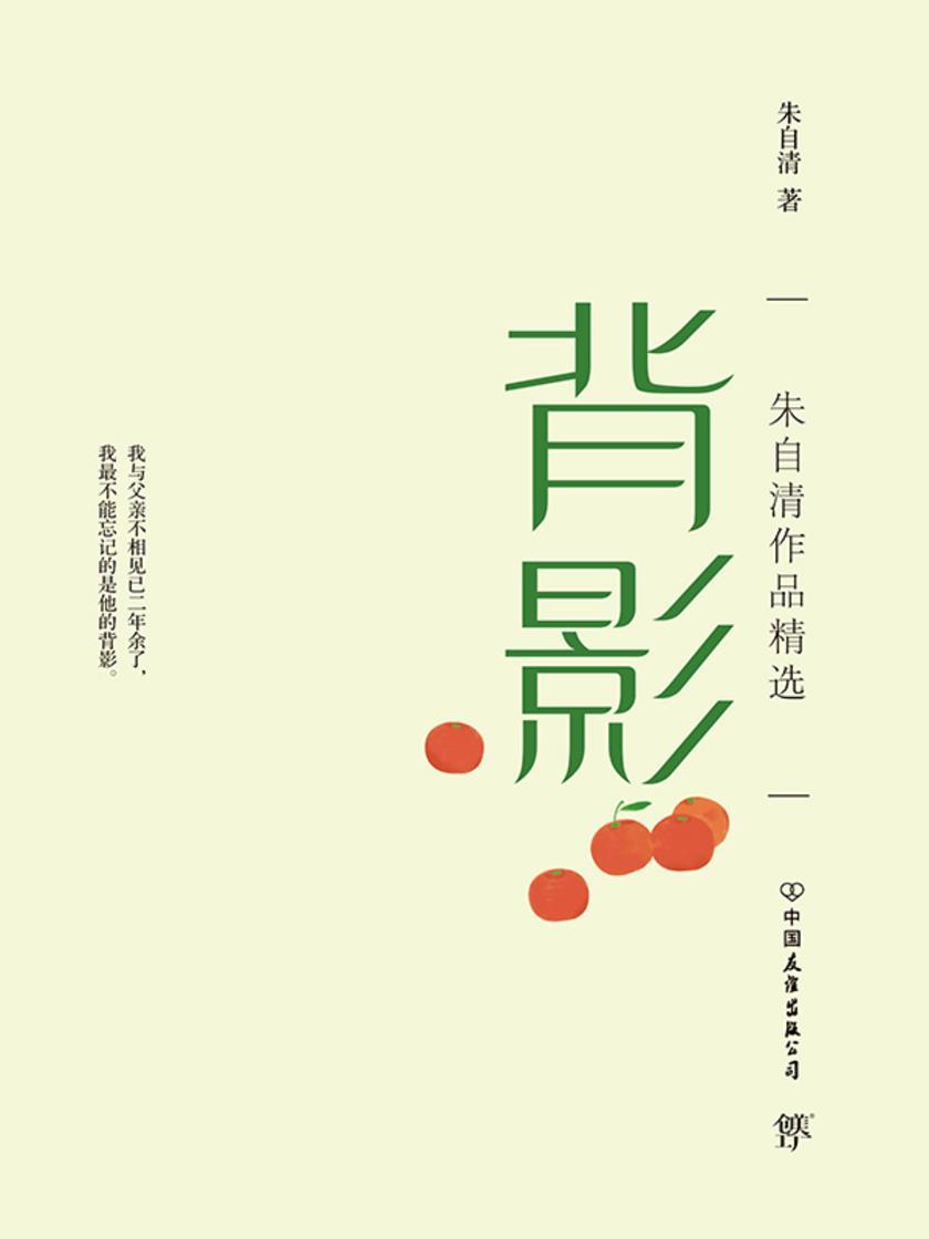 背影(1928年开明书店初版精校!增补收录散文、游记、杂文、随笔、诗歌共60篇)