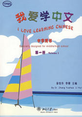 我爱学中文·中学用书(第一册)(仅适用PC阅读)