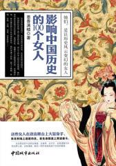 影响中国历史的100个女人