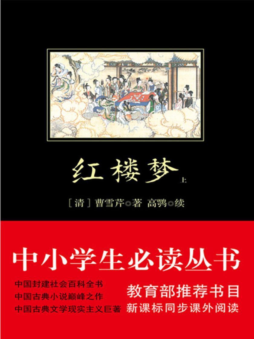 红楼梦(中小学生必读丛书)(上册)