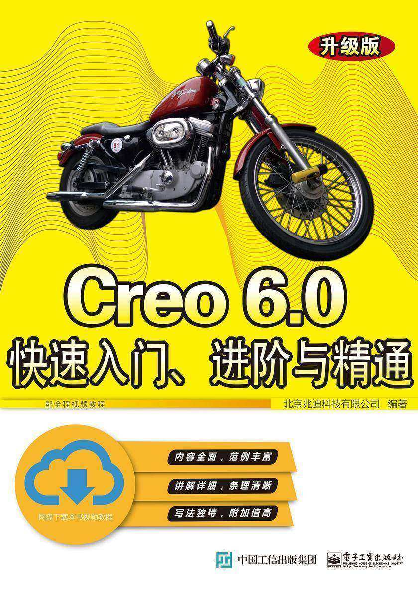 Creo 6.0快速入门、进阶与精通(升级版)