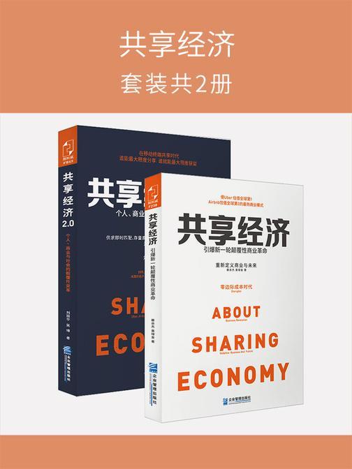 共享经济(套装共2册)