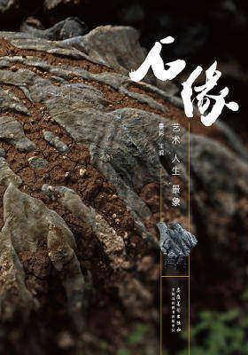 石缘——艺术·人生·景象