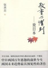 敬重与惜别——致日本(试读本)
