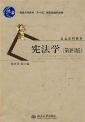 宪法学(第二版)
