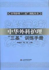 """中华外科护理""""三基""""训练手册(仅适用PC阅读)"""