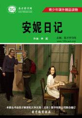 [3D电子书]圣才学习网·青少年课外精品读物:安妮日记(仅适用PC阅读)