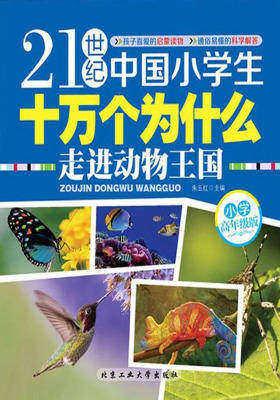 21世纪中国小学生十万个为什么(小学高年级版)-走进动物王国