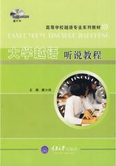 大学越语听说教程(仅适用PC阅读)