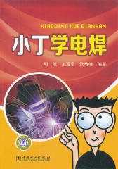小丁学电焊(仅适用PC阅读)