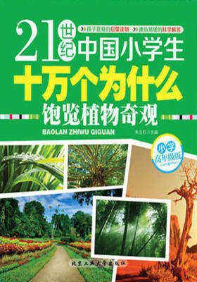 21世纪中国小学生十万个为什么(小学高年级版)-饱览植物奇观