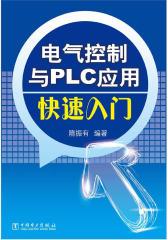 电气控制与PLC应用快速入门(仅适用PC阅读)