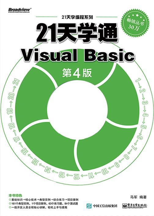 21天学通Visual Basic(第4版)