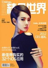 数码精品世界 月刊 2012年第2期(仅适用PC阅读)