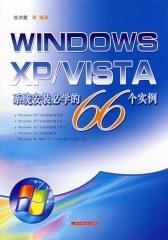Windows XP和Vista 系统安装必学的66个实例(仅适用PC阅读)
