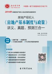 [3D电子书]圣才学习网·2014年房地产经纪人《房地产基本制度与政策》讲义、真题、预测三合一(仅适用PC阅读)