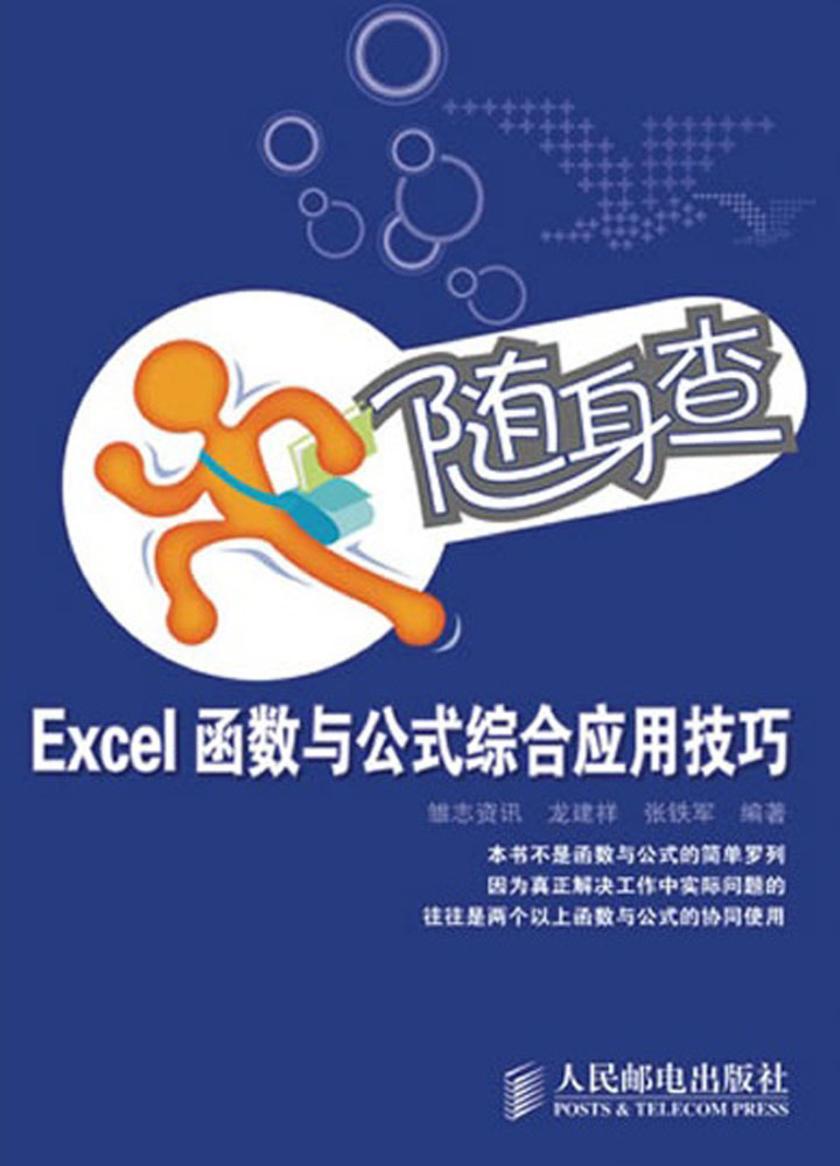 随身查:Excel函数与公式综合应用技巧