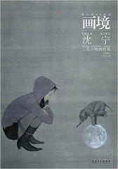 画境·沈宁·工笔人物画探微(第二版)