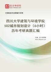 四川大学建筑与环境学院《502城市规划设计(6小时)》历年考研真题汇编
