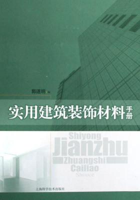 实用建筑装饰材料手册(仅适用PC阅读)