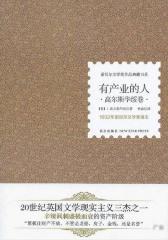 诺贝尔文学奖作品典藏书系:有产业的人