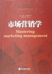 市场营销学(仅适用PC阅读)