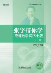 张宇带你学高等数学:同济7版.上册