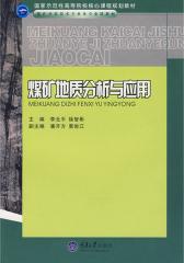 煤矿地质分析与应用(仅适用PC阅读)