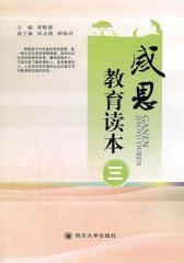 感恩教育读本(三)