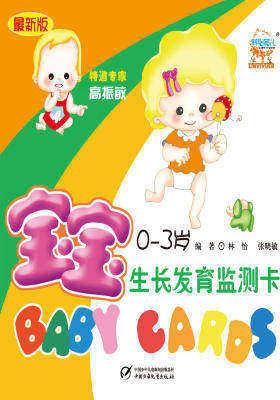 宝宝生长发育监测卡(0-3岁)