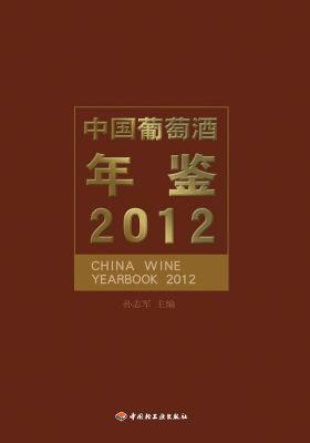 中国葡萄酒年鉴2012