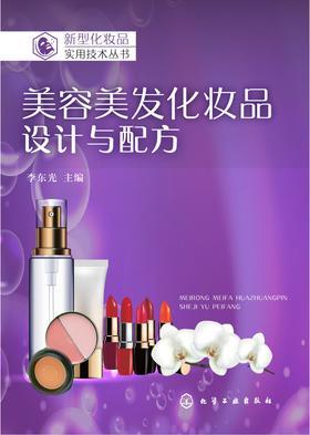 美容美发化妆品    设计与配方