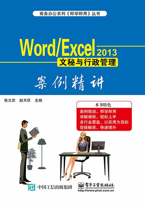 Word /Excel 2013文秘与行政管理案例精讲