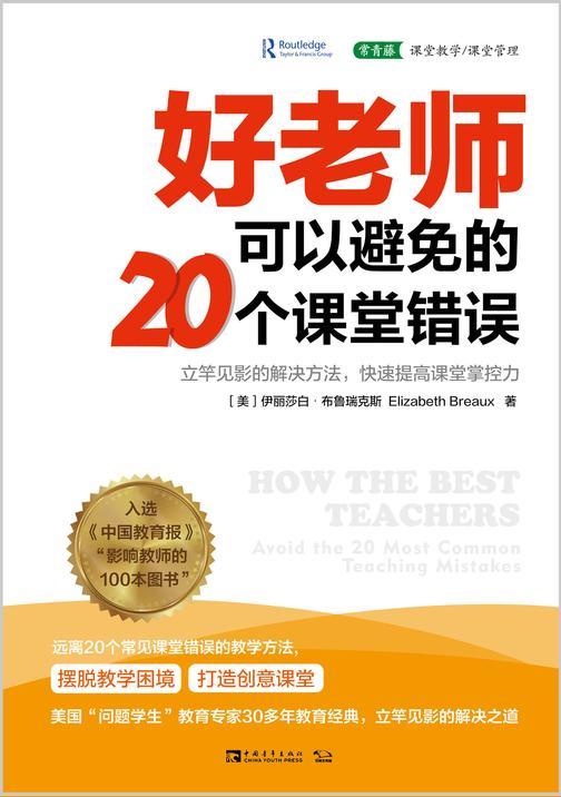 """好老师可以避免的20个课堂错误:立竿见影的解决方法,快速提高课堂掌控力(入选《中国教育报》""""影响教师的100本图书"""",教师培训、专业学习必备书)"""