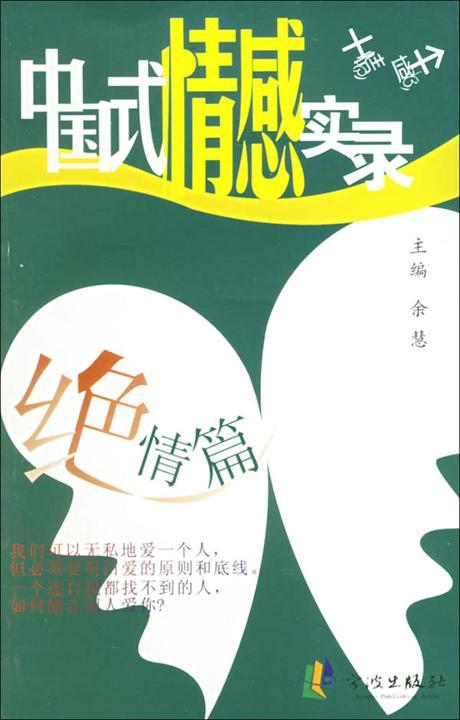 中国式情感实录·绝情篇