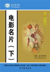 [3D电子书]圣才学习网·中国艺术史话:电影名片(下)(仅适用PC阅读)