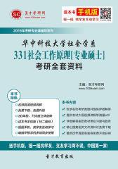 2016年华中科技大学社会学系331社会工作原理[专业硕士]考研全套资料(仅适用PC阅读)