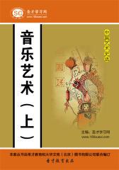 [3D电子书]圣才学习网·中国艺术史话:音乐艺术(上)(仅适用PC阅读)
