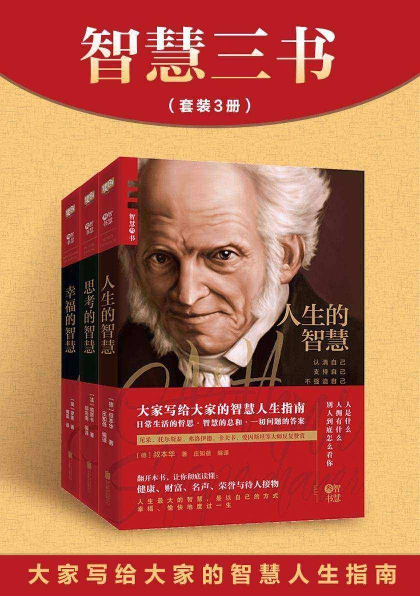 智慧三书:《人生的智慧》《思考的智慧》《幸福的智慧》