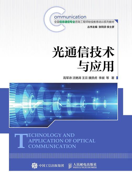 光通信技术与应用