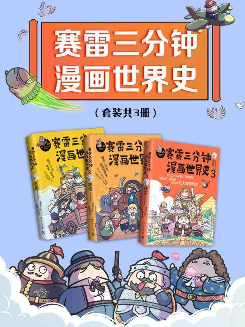 赛雷三分钟漫画世界史(共3册)
