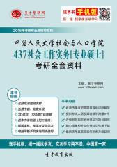 2016年中国人民大学社会与人口学院437社会工作实务[专业硕士]考研全套资料(仅适用PC阅读)
