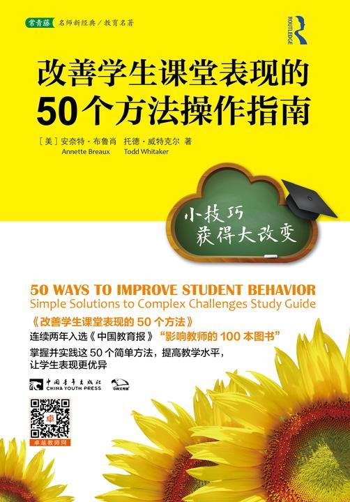 改善学生课堂表现的50个方法操作指南