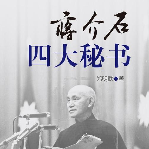 蒋介石四大秘书 国民党第一支笔