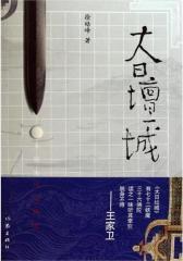 大日坛城(试读本)