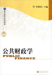 公共财政学(仅适用PC阅读)